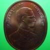 เหรียญ ในหลวง หลังพระนิรันตราย ปี 2539 สภาพเดิม ซองเดิม