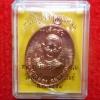 เหรียญเจ้าสัวห่มคลุม รุ่นแรก หลวงปู่เหลือง วัดกระดึงทอง ปี 2559 เนื้อทองแดงผิวไฟ