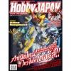Hobby Japan เล่มที่ 031 ฉบับ มี.ค. 2558 (ภาษาไทย)