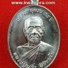 เหรียญรุ่นแรก หลวงปู่ปริ่ง วัดโพธิ์คอย จ.สุพรรณบุรี เนื้อตะกั่ว ปี 2559