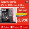 APU A4-3400 | HD 6410D | D3 4G | 160GB | แถม แผ่นรองเม้า E-SPORT