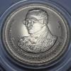 เหรียญในหลวง ร.๙ พระราชพิธีมหามงคลเฉลิมพระชมพรรษา 80 พรรษา ปี 2550