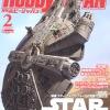 Hobby Japan เล่มที่ 041 ฉบับ ม.ค. 2559 (ภาษาไทย)