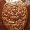 เหรียญพระพิฆเนศวร์ - ท้าวมหาพรหม รุ่น สรงน้ำ 57 หลวงปู่คีย์ วัดศรีลำยอง จ.สุรินทร์ เนื้อทองแดง