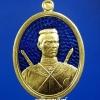 เหรียญสมเด็จพระนเรศวร รุ่นกฐินวัดไทร ปี 2559 (จัดสร้างโดย แอ๊ด คาราบาว) เนื้อฝาบาตรลงยาสีน้ำเงิน