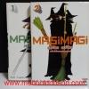 Magi Magi เมจิค เมจิค 1-2 จบ