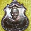 เหรียญชนะศึก บารมี คงฟู หลวงพ่อฟู วัดบางสมัคร เนื้อทองแดงมันปู