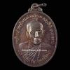 เหรียญเทพยินดี หลวงปู่คำบุ วัดกุดชมภู จ.อุบลราชธานี