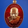 เหรียญเจริญพร หลวงปู่จันทร์ ปญฺญาณันโท พระอริยสงฆ์ 2 แผ่นดิน ไทย-กัมพูชา 105 ปี เนื้อทองแดงลงยาสีแดง หมายเลข 6