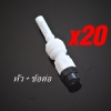 หัวพ่นหมอกแรงดันต่ำ ขนาด 0.5 mm ( หัวพลาสติก ) พร้อมข้อต่อตรง 20 หัว