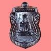 เหรียญเสมาหน้าเลื่อน รุ่นแรก เนื้อทองแดงรมดำไม่ตัดปีก ญสส. 100 พรรษา สมเด็จพระญาณสังวร สมเด็จพระสังฆราช วัดบวรนิเวศวิหาร ปี 2556