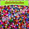 เม็ดบีทรีดร้อน (pealer beads) 225 กรัม