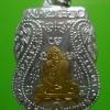 เหรียญขอเบ็ด หลวงพ่อกลั่น วัดพระญาติ วาระมหามงคล ๖๖๖ ปี กรุงศรีอยุธยา เนื้อเงินหน้ากากทองคำ