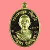 เหรียญหลวงพ่อคูณ วัดบ้านไร่ รุ่น เจริญพร ชินบัญชร เนื้อทองฝาบาตร สร้างเพียง 3,999 เหรียญ