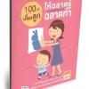 หนังสือ 100วิธีเลี้ยงลูกให้ฉลาดรู้ฉลาดทำ