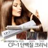 CP-1 CERAMIDE TREATMENT PROTEIN HAIR SYSTEM ยาฉีดผมทรีทเม้นท์ สูตรเร่งด่วน