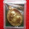 เหรียญเจ้าสัวห่มคลุม รุ่นแรก หลวงปู่เหลือง วัดกระดึงทอง ปี 2559 เนื้อทองฝาบาตร