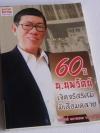60 ปี น. นพรัตน์ / ประสิทธิ์ ฉกาจธรรม