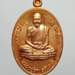 หลวงปู่ฮก วัดมาบลำบิด เหรียญเมตตามหาบารมี กรรมการ ปี 2558 เนื้อทองแดง