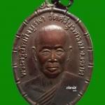 เหรียญหลวงปู่บัว ถามโก วัดศรีบูรพาราม หลัง ตราดมั่นคง ทุกปัญหามีทางออกเสมอ ปี 2543 จ.ตราด หายาก
