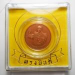 เหรียญในหลวง ทรงยินดี เนื้อทองแดงรมซาติน ที่ระลึกจัดสร้างพิพิธภัณฑ์พุทธมณฑล ปี 2549