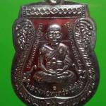 เหรียญเลื่อนสมณศักดิ์หลวงพ่อทวด ญสส. 100 ปี วัดบวรนิเวศ เลื่อนสมบูรณ์ นวะไม่ตับขอบ(รุ่นแรก)