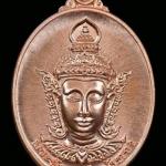 เหรียญพระลักษณ์หน้าทอง หลวงพ่อเมียน วัดบ้านจะเนียงวราราม จ.บุรีรัมย์