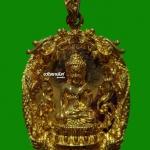 เหรียญฉลุลายยกองค์ พระกริ่งชินบัญชร รุ่นมหาบารมีศรีบูรพา หลวงพ่อสุพจน์ วัดห้วยพัฒนา ปี 2555