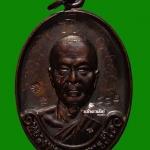 เหรียญรุ่นแรก หลวงพ่อทอง วัดพระพุทธบาทเขายายหอม ศิษย์เอกหลวงพ่อคูณ (คิงส์ยนต์)