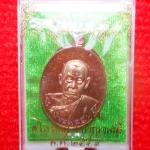 เหรียญสร้างบารมี 59 หลวงพ่อชุบ วัดวังกระแจะ เนื้อทองแดงรมมันปู
