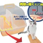 MU0050 ห้องนัำแมว รุ่นดักทรายที่ติดจากขาแมว ขนาดใหญ่ อย่างดี