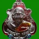 เหรียญปาดตาลสำเภาทอง ปี2558 หลวงปู่ฮก รตินธโร วัดราษฎร์เรืองสุข ลงยาสามสี