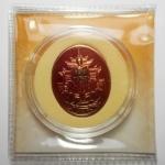 เหรียญพระคลังเพชรยอดมงกุฎ ปี 2556 เนื้อทองแดง ซองเดิม