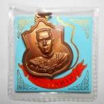 เหรียญสมเด็จพระนเรศวรมหาราช หลัง สก. รุ่น สู้ ปลุกเสก ณ วัดพระแก้ว ปี 2548