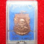 เหรียญเสมาโภคทรัพย์ หลวงพ่อแถม วัดช้างแทงกระจาด จ.เพชรบุรี ปี 2555 เนื้อทองแดง