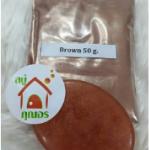 Brown 50กรัม