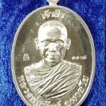เหรียญเจ้าสัว หลวงพ่อรักษ์ อนาลโย วัดสุทธาวาส เนื้อเงิน