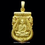 เหรียญเสมาฉลุ รุ่นมหามงคล 7 รอบ หลวงพ่อจรัญ วัดอัมพวัน จ.สิงห์บุรี ปี 2554 เนื้อทองระฆัง กล่องเดิม