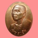 เหรียญรูปไข่ รุ่นเมตตายิ่ง ครูบาอริยชาติ วัดแสงแก้วโพธิญาณ เนื้อทองแดง เกล่องเดิม