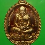 เหรียญเปิดโลก หลวงปู่ทวด รุ่นนิมิตโชค พระอาจารย์ติ๋ว วัดมณีชลขัณฑ์ จ.ลพบุรี ปลุกเสก เนื้อสัตตะโลหะ สร้างเพียง 5,999 องค์