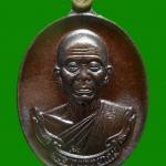 เหรียญโบว์ใหญ่ หลวงพ่อคูณEOD มันปู ห่วงชนวน วัดบ้านไร่