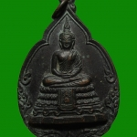เหรียญสมเด็จพระพุทธภัทรมหาโยธิน สมทบทุนสร้างอนุสรณ์สถานแห่งชาติ ปี 2526 ปลุกเสกพิธีใหญ่