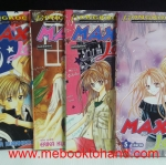 MAX Lovely 1-5 จบ