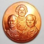 เหรียญในหลวง ร.๙ - สมเด็จย่า - ร.๘ เฉลิมพระเกียรติ 72 พรรษา ปี 2542 เนื้อทองแดง