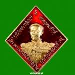 เหรียญข้าวหลามตัด กรมหลวงชุมพร รุ่น บูรพาบารมี แยกชุดของขวัญ (เนื้อสัตตะลงยาสีแดง) หลวงปู่ฮก ร่วมปลุกเสก