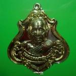 เหรียญปาดตาล รุ่นแรก หลวงพ่อฟู วัดบางสมัคร เนื้อฝาบาตร กล่องเดิม ปี 2556 กล่องเดิม