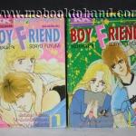 Boyfriend เพื่อนใจ 1-2 จบ