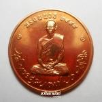 เหรียญในหลวงทรงผนวช 2499 รุ่น บูรณะพระเจดีย์วัดบวรนิเวศวิหาร เฉลิมพระเกียรติ 80 พรรษา ปี 2550