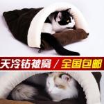 MU0021 ถุงนอนแมว ที่นอนแมว อุ่นนุ่ม ถอดทำความสะอาดง่าย Arch-style soft cat sleeping bag