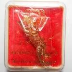 เสือติดปีก รุ่น ราชาพยัคฆ์ รุ่นแรก หลวงพ่อชาญ วัดบางบ่อ เนื้อทองแดงผิวไฟ สร้าง 2,999 องค์